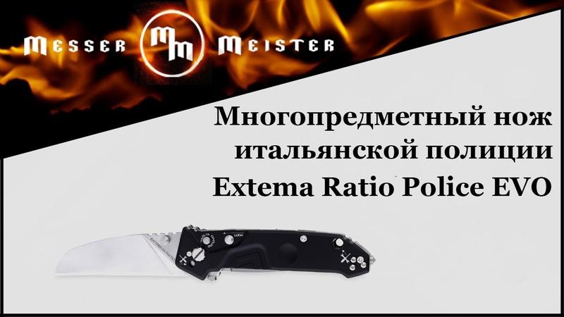 Многопредметный нож итальянской полиции Extrema Ratio Police EVO