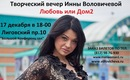 Персональный фотоальбом Инны Воловичевой