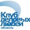 Клуб деловых людей Вологодской области