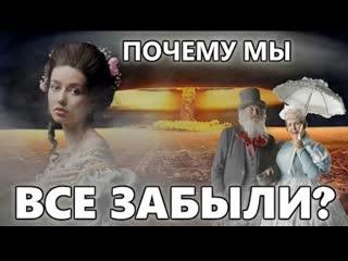 Почему мы всё забыли (запрещенный ролик в Республике Беларусь)