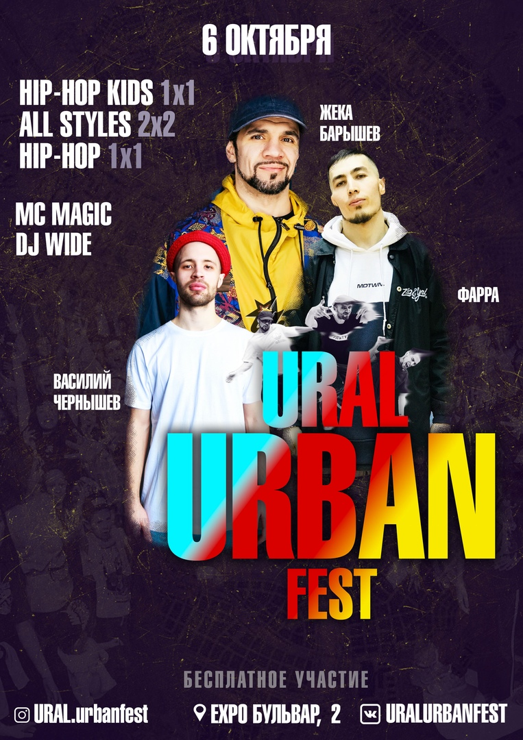 Афиша Екатеринбург URAL URBAN FEST / 6 и 7 октября / Екатеринбург