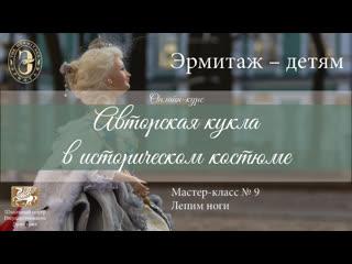 Онлайн-курс «Авторская кукла в историческом костюме». Мастер-класс №9