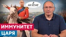 Неприкосновенность Путина Михаил Ходорковский