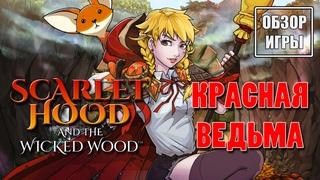 Обзор игры Scarlet Hood and the Wicked Wood   Красная ведьма