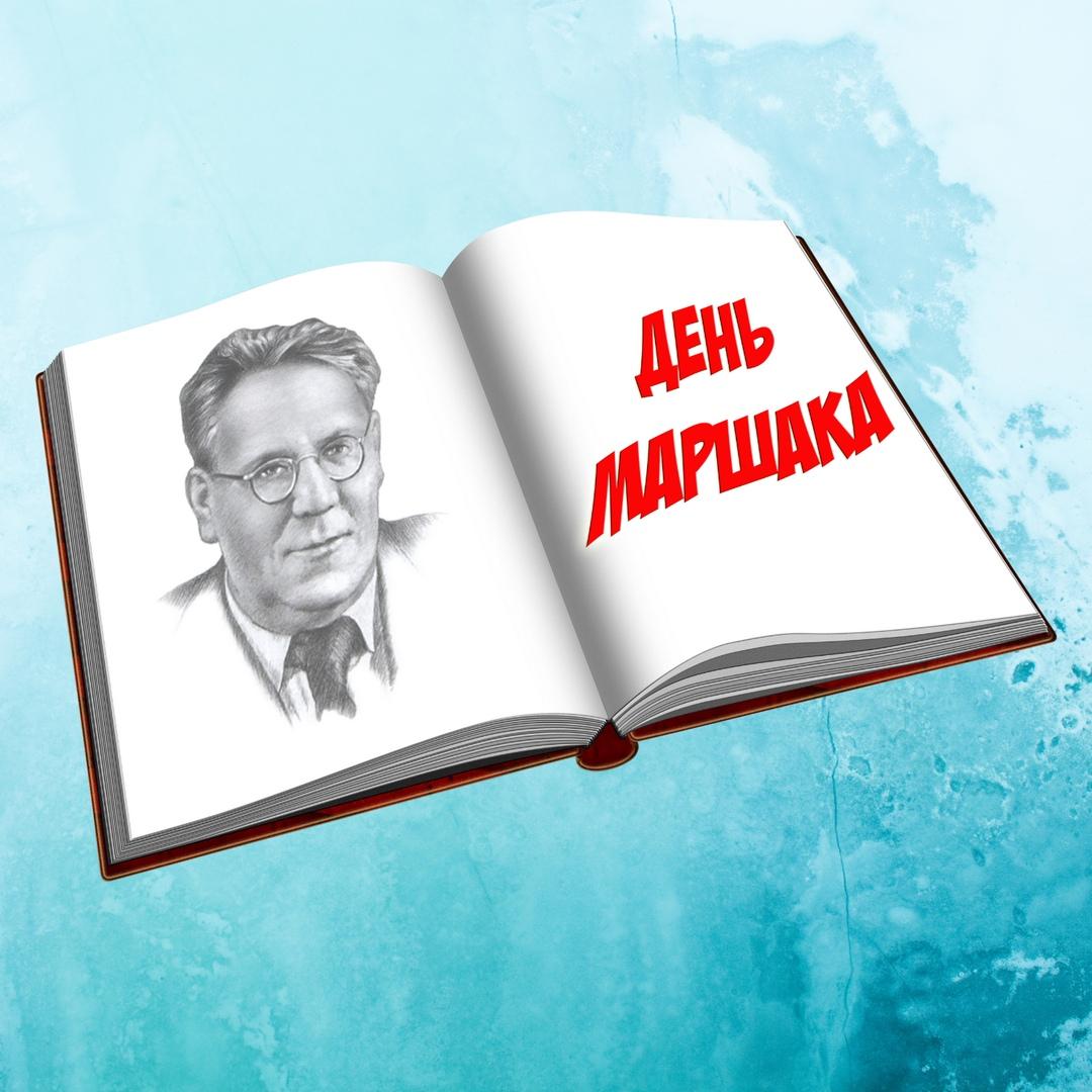 Афиша Ярославль День Маршака