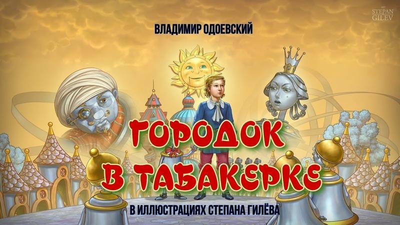 ГОРОДОК В ТАБАКЕРКЕ