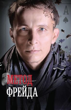 Метод Фрейда 1 сезон 3 серия