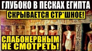ЗАПРЕЩЕННЫЕ НАХОДКИ В ЕГИПТЕ, КОТОРЫЕ СКРЫВАЮТ ОТ ВСЕГО МИРА!  ДОКУМЕНТАЛЬНЫЙ ФИЛЬМ HD