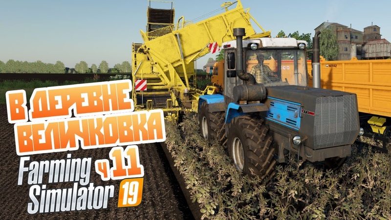 Бросил ферму пошел батраком к соседу ч11 Farming Simulator 19