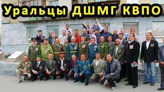 Уральцы ДШМГ КВПО 82-83г.