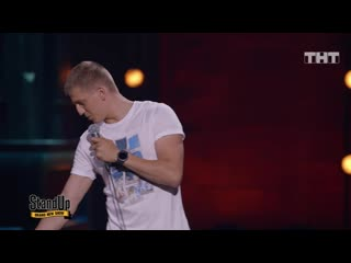 Stand Up: Алексей Щербаков - Про уроки английского