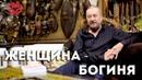 Миссия женщины. Виталий Сундаков