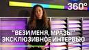 Яна Вези меня мразь Данькова эксклюзивное интервью телеканалу 360
