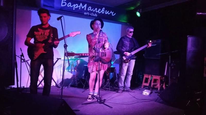 Стас Ленин [Band] |Харьков |31.10.18|art-club Malevich