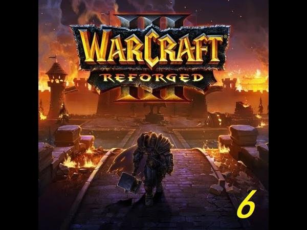 Часть 6 За Альянс Кел'Тузад Warcraft III Reforged No Comments На максимальной сложности
