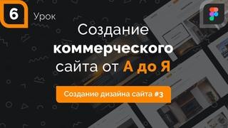 Создание коммерческого сайта от А до Я. Урок 6: Создание дизайна сайта #3
