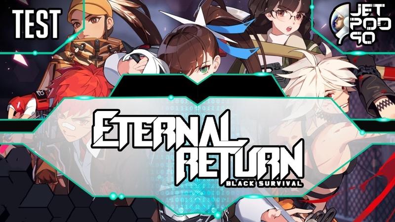ETERNAL RETURN BLACK SURVIVAL игра от Nimble Neuron СТРИМ с JetPOD90 Открытый бета тест
