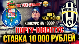ЗАРЯДИЛ 10 000 РУБЛЕЙ НА ПОРТУ-ЮВЕНТУС! ЛИГА ЧЕМПИОНОВ, ПРОГНОЗ ДЕДА ФУТБОЛА, ТОЧНЫЙ СЧЁТ, КОНКУРС!
