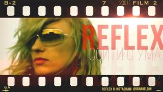 REFLEX — Сойти с ума (Full HD Remastered Version)