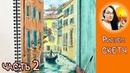 Рисуем архитектурный скетч с венецией! Часть2Dari Art