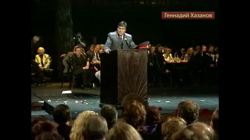 Геннадий Хазанов Доклад о преступности Юбилей МХАТа 1998 г 720 X 960 mp4