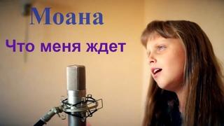 "Что меня ждет - Арутюнян Мария ( Cover version Maria Arutyunyan) мультфильм ""Моана"""