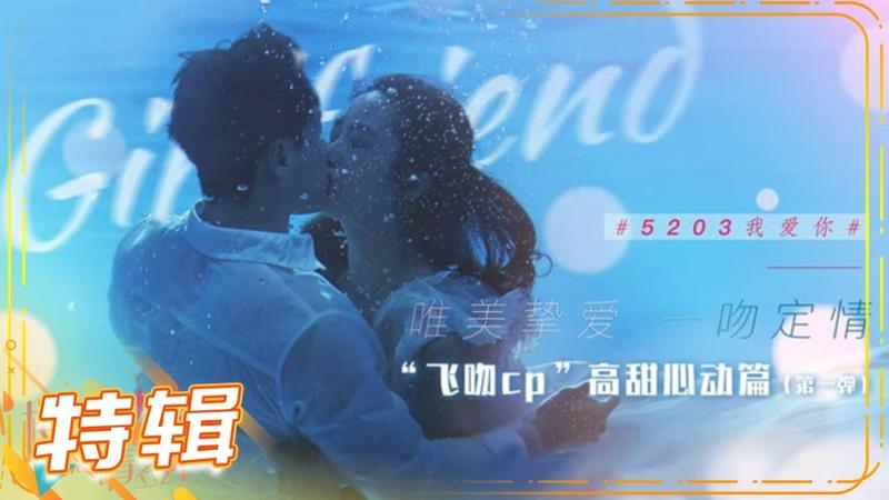《楼下女友请签收》 飞吻cp 高甜吻戏 第一弹 Girlfriend 芒果TV青春剧场