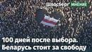 100 дней после выбора. Беларусь стоит за свободу. Обращение Льва Шлосберга