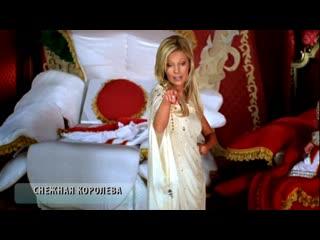 """Наталья Ветлицкая в мюзикле """"Снежная королева"""" (2003)"""
