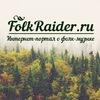 "Фолк-портал ""Folk Raider"""
