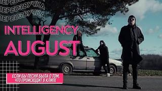 Intelligency - August | Если бы песня была о том, что происходит в клипе | ПЕРЕОЗВУЧКА
