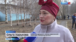 В Архангельске, как и по всей России, прошли традиционные апрельские субботники