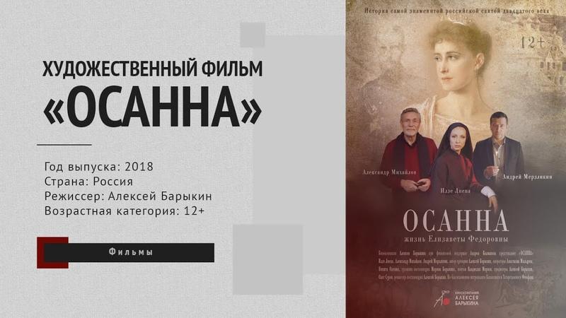Фильм «Осанна», посвященный жизни Елизаветы Федоровны Романовой (2018 г.)