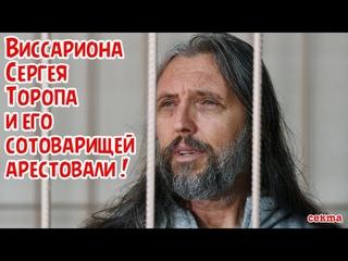 Виссариона (Сергея Торопа) и его сотоварищей - арестовали, они находятся под следствием