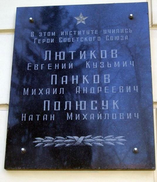 Герой Советского Союза Панков М.А., изображение №5