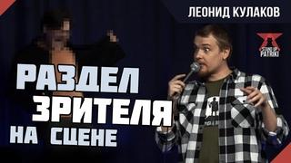 Лёня Кулаков Х Зрители   StandUp PATRIKI