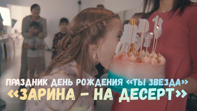 Праздник день рождения Ты звезда Зарина На десерт