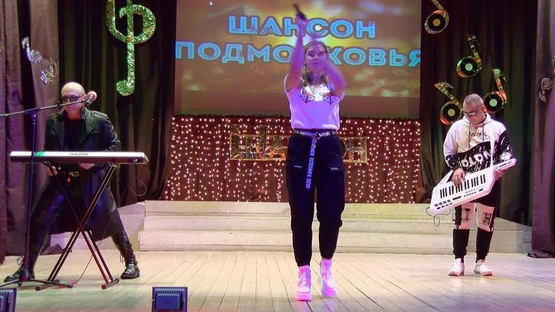 Русский Стилль Екатерина Денисова Снег на розах Фестиваль Шансон Подмосковья 2020