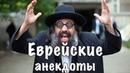 Еврейские анекдоты 16