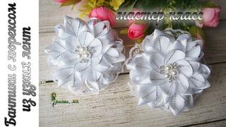 Белоснежные бантики с люрексом. Бантики из узких лент DIY   ribbon bows   laços de fita