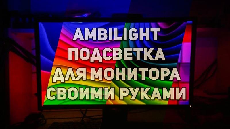 Ambilight подсветка для монитора своими руками
