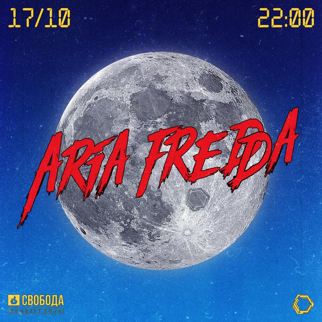 Афиша Екатеринбург 17/10 PLURE x Aria Fredda СВОБОДА