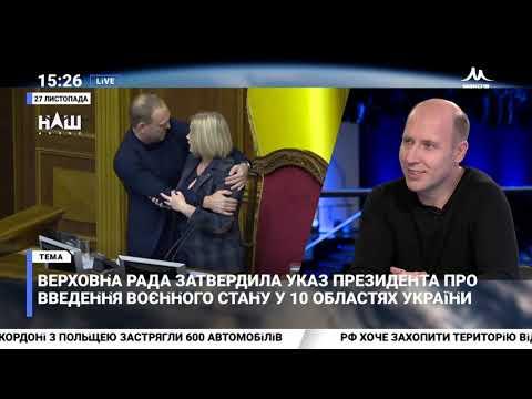Бізяєв: Не вводячи в Криму воєнний стан ми де-факто визнаємо, що Крим це Росія. НАШ 27.11.2018