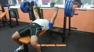 Пробный жим 150 кг