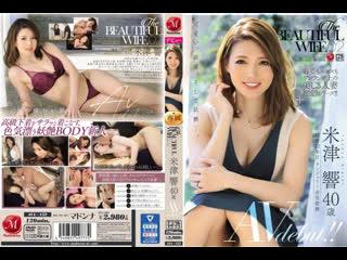 Yonezu Hibiki [JUL-152]{Порно Хентай Hentai Javseex  Porno Brazzers Married Woman Milf Mature Mother Аниме Anime}