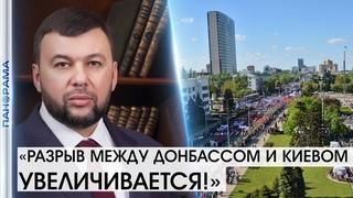 Возвращение ДНР и ЛНР в состав Украины? Ответ Д. Пушилина.