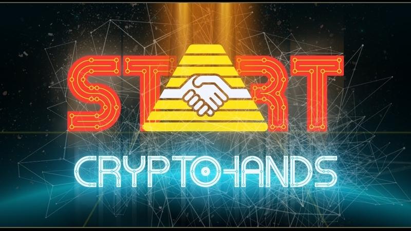 Crypto Hands - Самый безопасный способ заработка криптовалюты в интернете