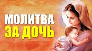 САМАЯ СИЛЬНАЯ МОЛИТВА ЗА ДОЧЬ   могущественная молитва матери о божественной защите дочери