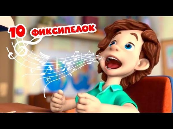 Фиксики 10 Фиксипелок Барабан Часики Кто такие фиксики Винтик Сборник детские песенки