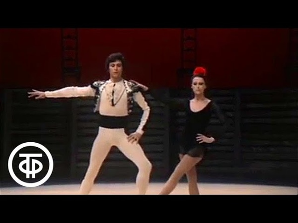 Кармен сюита с Майей Плисецкой и кубинской балериной Лойпой Араухо 1978